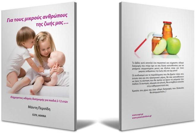 """Νέο βιβλίο """"Για τους μικρούς ανθρώπους της ζωής μας..."""""""