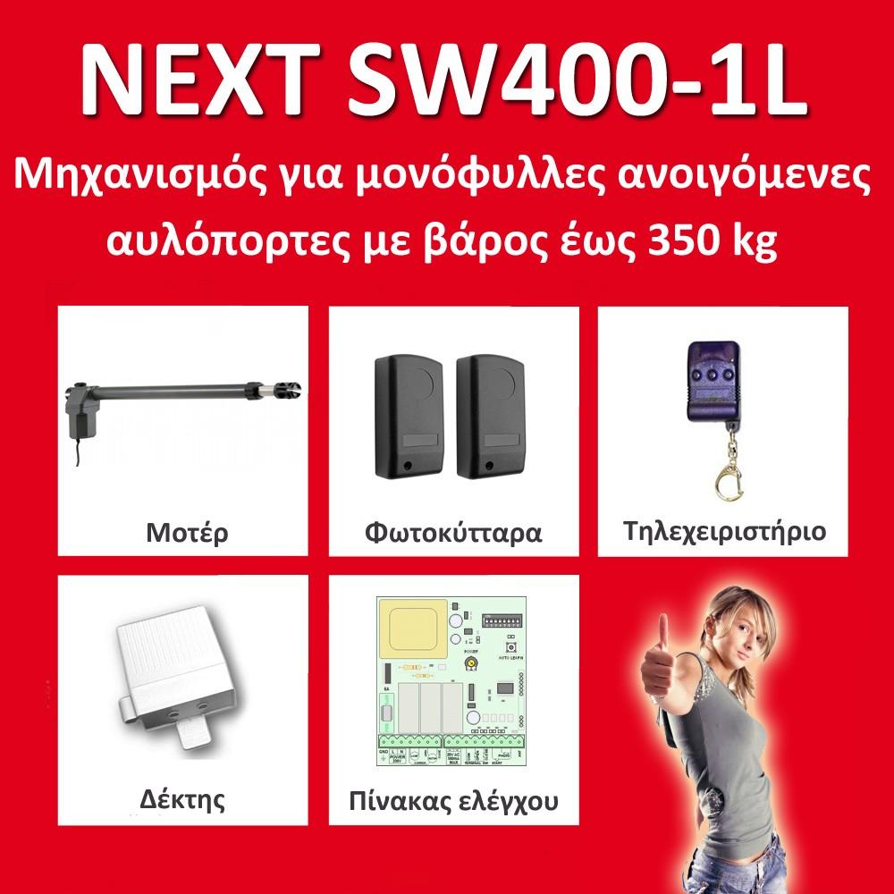 NEXT SW400-1L KIT μηχανισμού για ανοιγόμενες γκαραζόπορτες