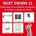Σετ μηχανισμού για μονόφυλλες ανοιγόμενες πόρτες NEXT SW400-1L σε SUPER τιμή!