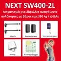 Σετ μηχανισμού για δίφυλλες ανοιγόμενες πόρτες NEXT SW400-2L σε SUPER τιμή!