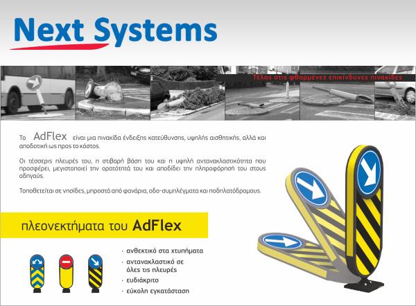 AdFlex