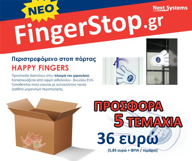 Ειδική πρoσφορά Door Blockers Happy Fingers