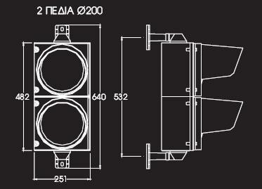 Διαστάσεις φαναριού 2 πεδίων Φ200mm
