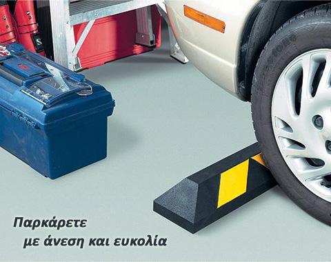 Εύκολο και άνετο παρκάρισμα